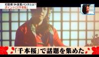 和楽器バンド Mステ 千本桜 (34)