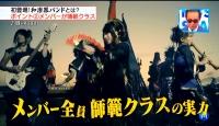 和楽器バンド Mステ 千本桜 (39)