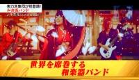 和楽器バンド Mステ 千本桜 (48)