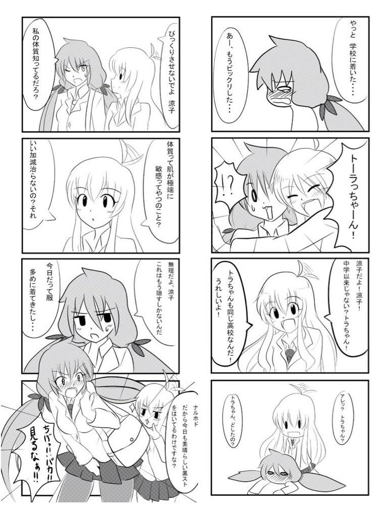 トラちゃん 涼子