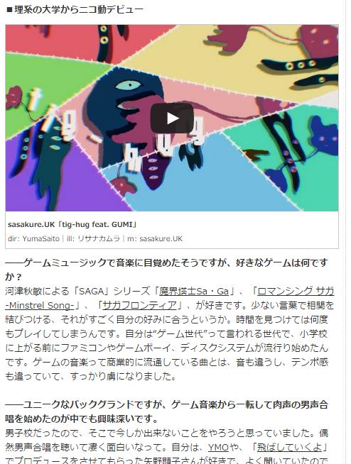 映画のように音楽を紡ぐ。sasakureUKインタビュー! ゲーム、文学、男声合唱に理系頭脳!sasakureUKの創作世界を解剖_2