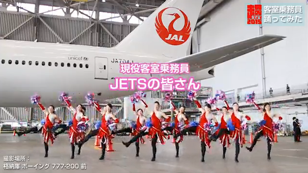 JAL 39