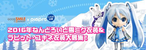 2016年ねんどろいど雪ミク衣装&ラビット・ユキネ衣装大募集!