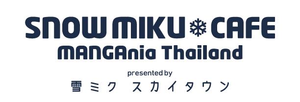 タイのバンコクで2015年7月、「雪ミク スカイタウン」のコラボカフェがオープン