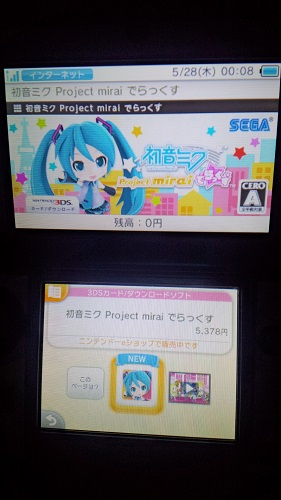 3_Project mirai DX e_shop