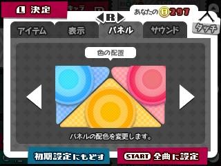 miraiでらっくす タッチ配色