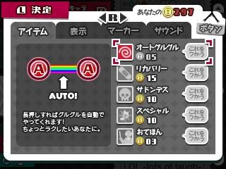 miraiでらっくす リズムゲームアイテム