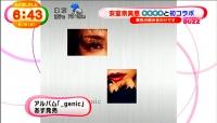 『めざましテレビ』で「安室奈美恵」と「初音ミク」のコラボCD『_genic』の紹介! (3)