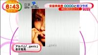 『めざましテレビ』で「安室奈美恵」と「初音ミク」のコラボCD『_genic』の紹介! (4)