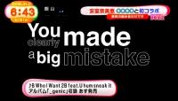 『めざましテレビ』で「安室奈美恵」と「初音ミク」のコラボCD『_genic』の紹介! (10)