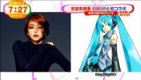 『めざましテレビ』で「安室奈美恵」と「初音ミク」のコラボCD『_genic』の紹介! (26)