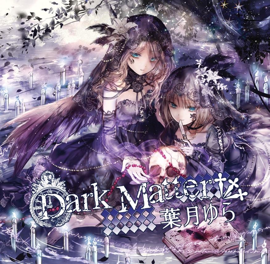 dark_matter_ジャケ