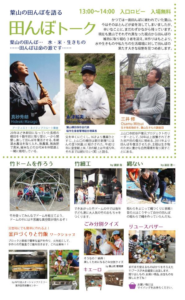 26_kankyo_fes_2.jpg