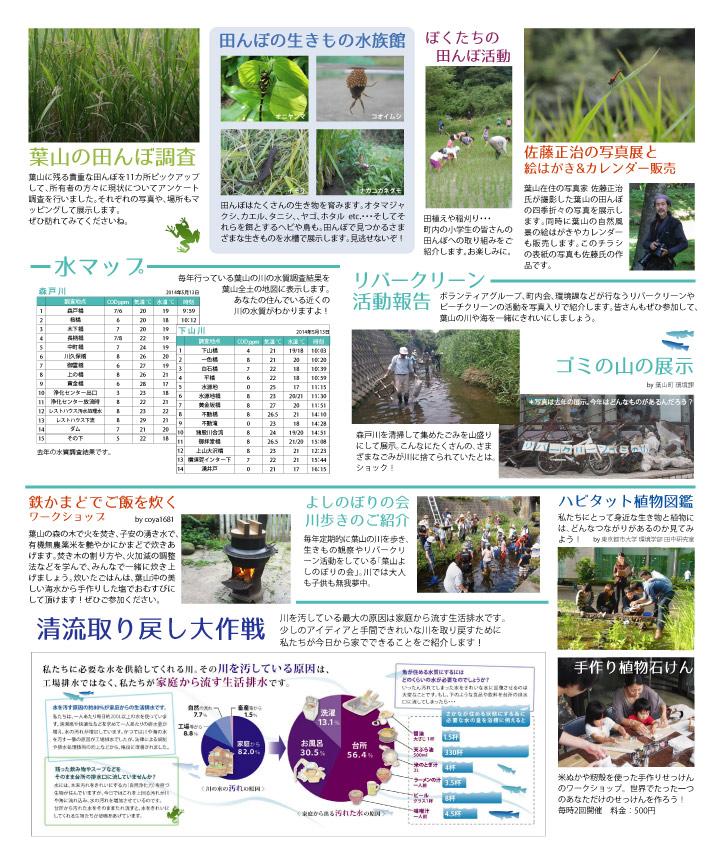 26_kankyo_fes_3.jpg