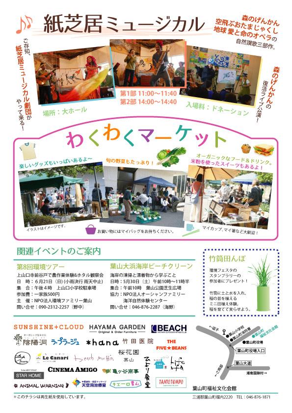 26_kankyo_fes_4.jpg