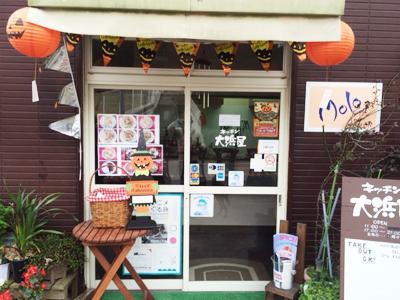 大浜屋/モーロ・葉山 - 葉山下山口商店会ハロウィーン2014