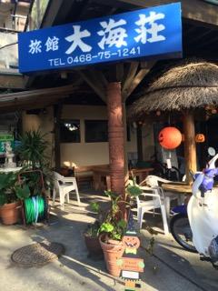 大海荘 - 葉山下山口商店会ハロウィーン2014
