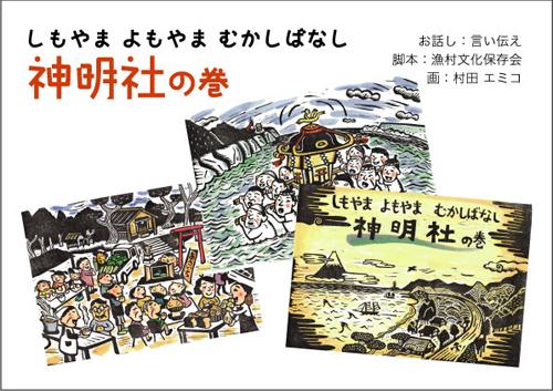 kamishibai_caver.jpg