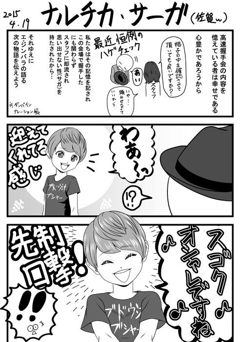 ジュース佐賀握手1P