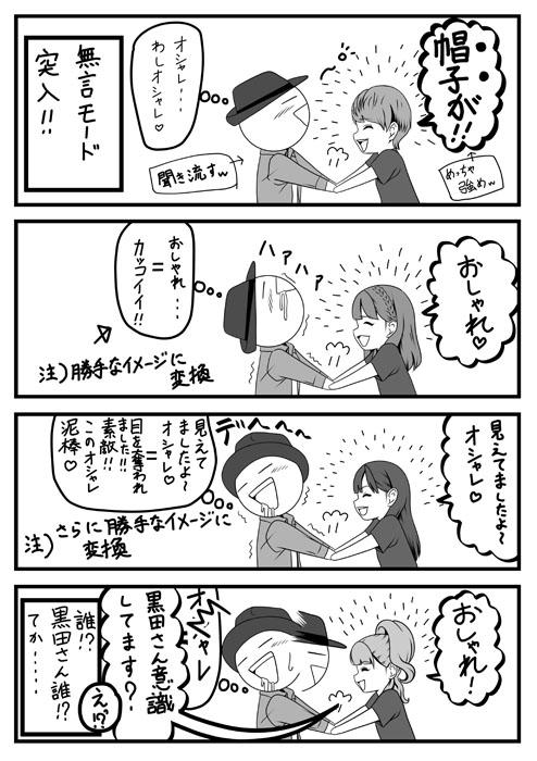 ジュース佐賀握手2P