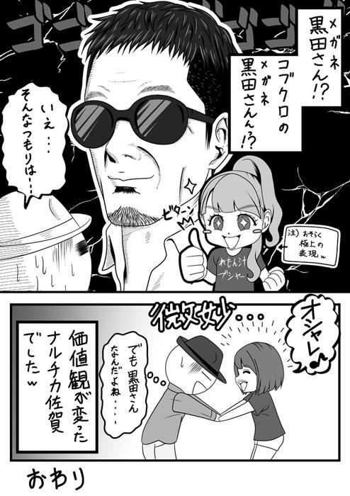 ジュース佐賀握手3P