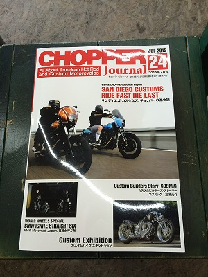 chopper journal-1