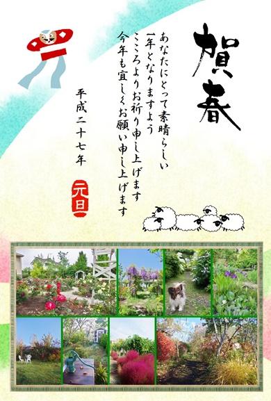 デザイン_2014123101-vert