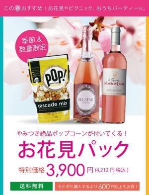エノテカ・桜_convert_20150323200227