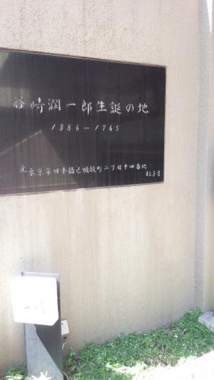 谷崎潤一郎 生誕の地_convert_20150403165514