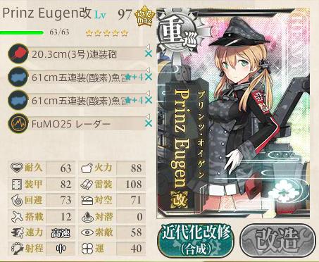 夜戦魚雷カットイン要員 - メモ帳
