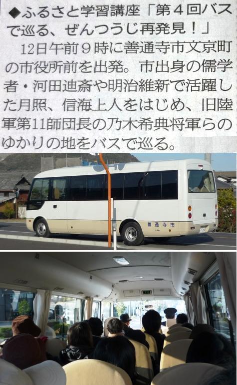 aバスで巡るP1340208
