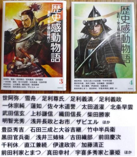 a歴史 本 P1350573