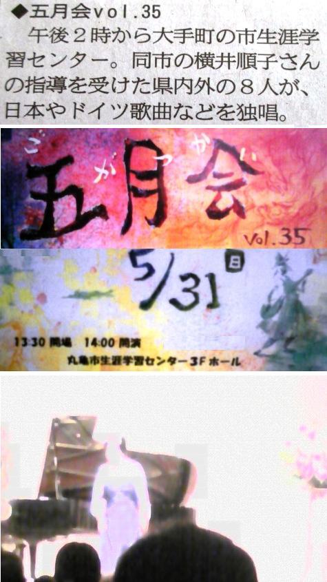 a五月会 IMG_0122