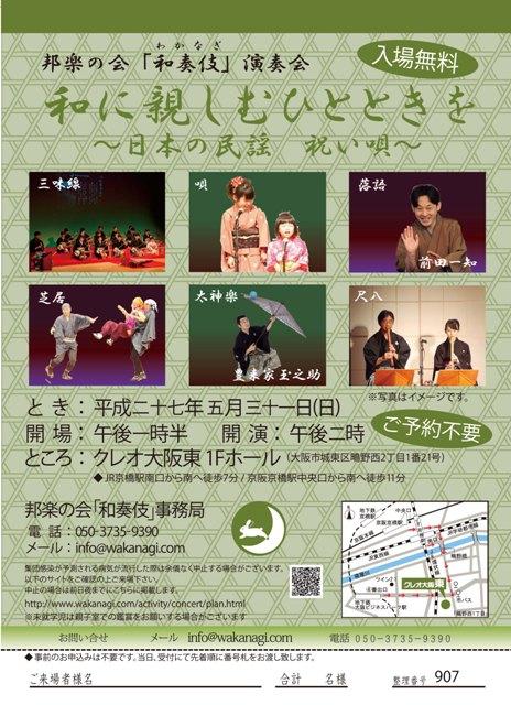 和奏伎演奏会のチラシ