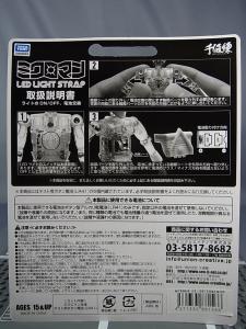 ミクロマン LEDライトストラップ M102002
