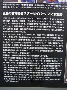 トランスフォーマー マスターピース MP-24 スターセイバー アクション001