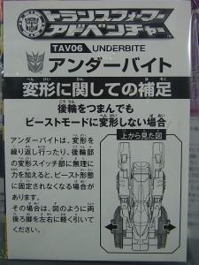 トランスフォーマーアドベンチャー TAV06 アンダーバイト014