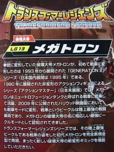 トランスフォーマー レジェンズシリーズ LG13 メガトロン004