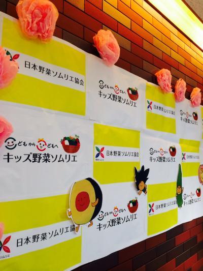 2015.1.16キッズ野菜ソムリエ3