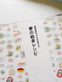 2015.3.2給食レシピ講座5