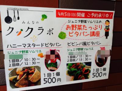 2015.4.9ピタパン講座5