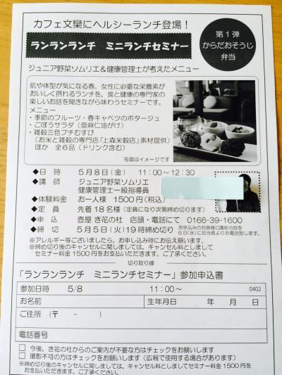 2015.4.9ピタパン講座3