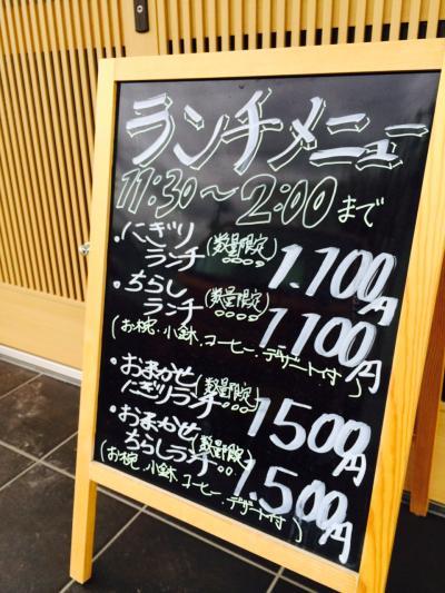 2015.4.19寿司ランチ