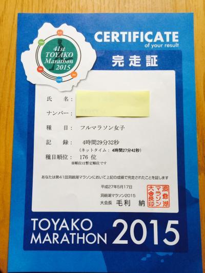 2015.5.22洞爺湖マラソン2