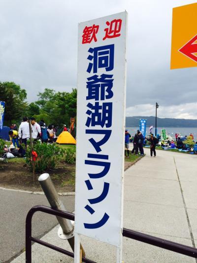 2015.5.22洞爺湖マラソン1
