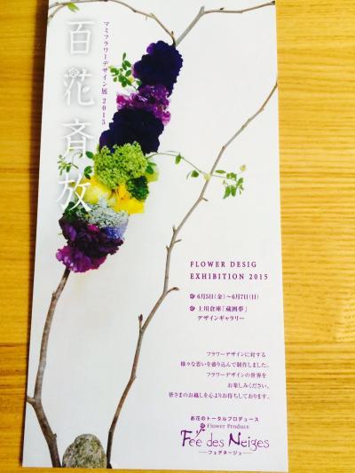 2015.6.3お花3