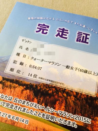 2015.6.15.美瑛マラソン2