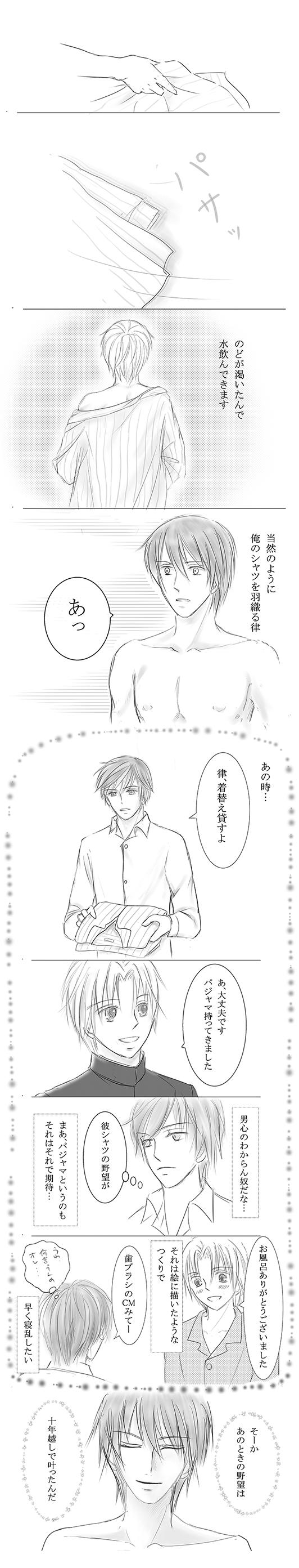 彼シャツ漫画270