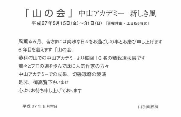 img_270513_yamanokai1.jpg