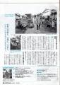 ユニセフニュース Vol243095